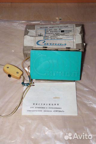 Звонок квартирный СССР 89200217567 купить 2