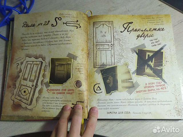 Книга из мультфильма гравити фолз  89217333461 купить 4