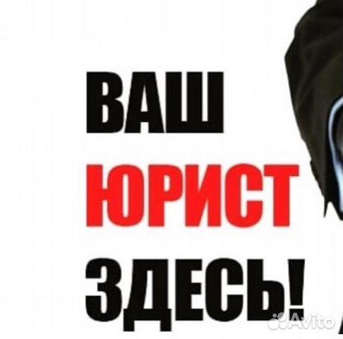 Адвокат Тедеев Тимур 89187048898 купить 1