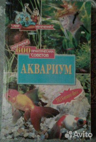 КнижкаАквариум  89531022481 купить 1