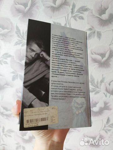 Книга Волки кальи Стивен Кинг  89884934684 купить 3