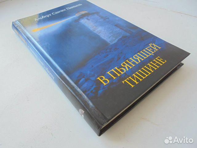 Альберт Санчес Пиньоль В пьянящ тишине Мир кн 2006  89105009779 купить 2