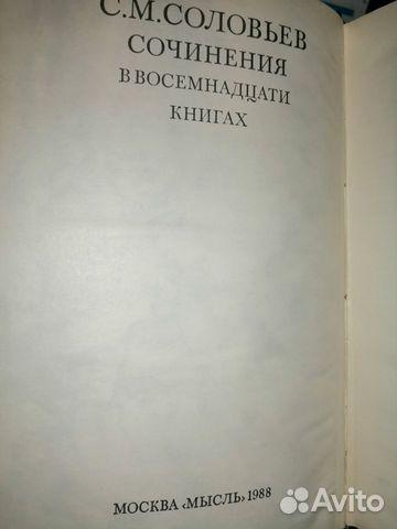 Соловьев С.М. 11 томов 1988г  89223542155 купить 3
