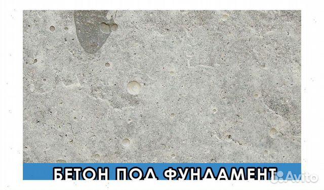 Купить бетон на авито энгельс завод бетона пермь