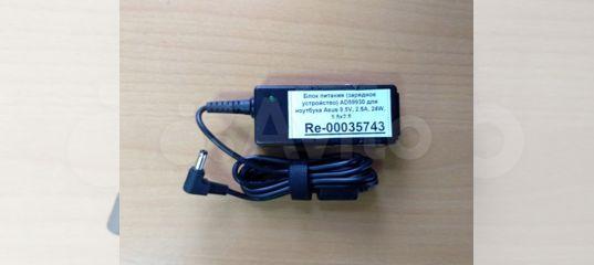 Блоки питания AD59930 для ноутбука Asus купить в Воронежской области | Бытовая электроника | Авито