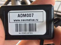 Трекер смарт S-2333 (абонентский терминал)