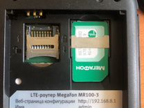 Мегафон 4g (lte роутер mr100-3)