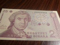 Хорватия динары 1991 года