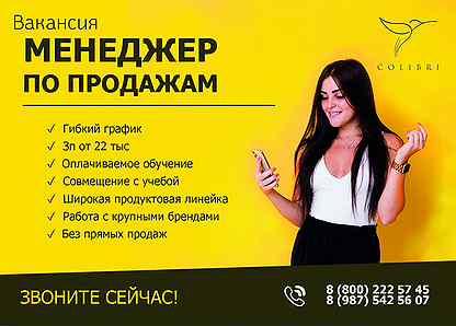 Работа в москве девушка 16 лет вакансии вязанные модели с описанием работ