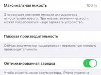 iPhone 6s 16GB RU/A — Телефоны в Саратове