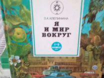 Книги 3-4класс (Старое издание)