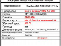 Ноутбук asus F402CA-WX167H б/у