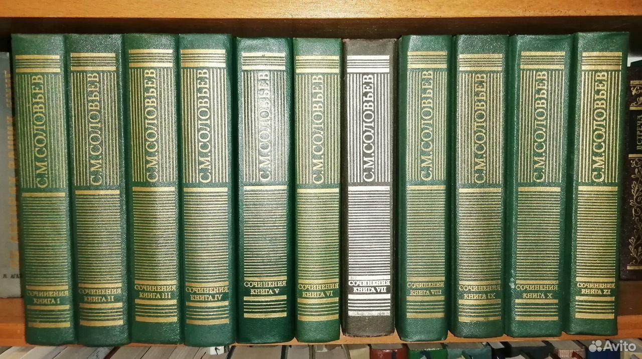 Соловьев С.М. 11 томов 1988г  89223542155 купить 1