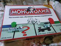 Монополия, настольная игра
