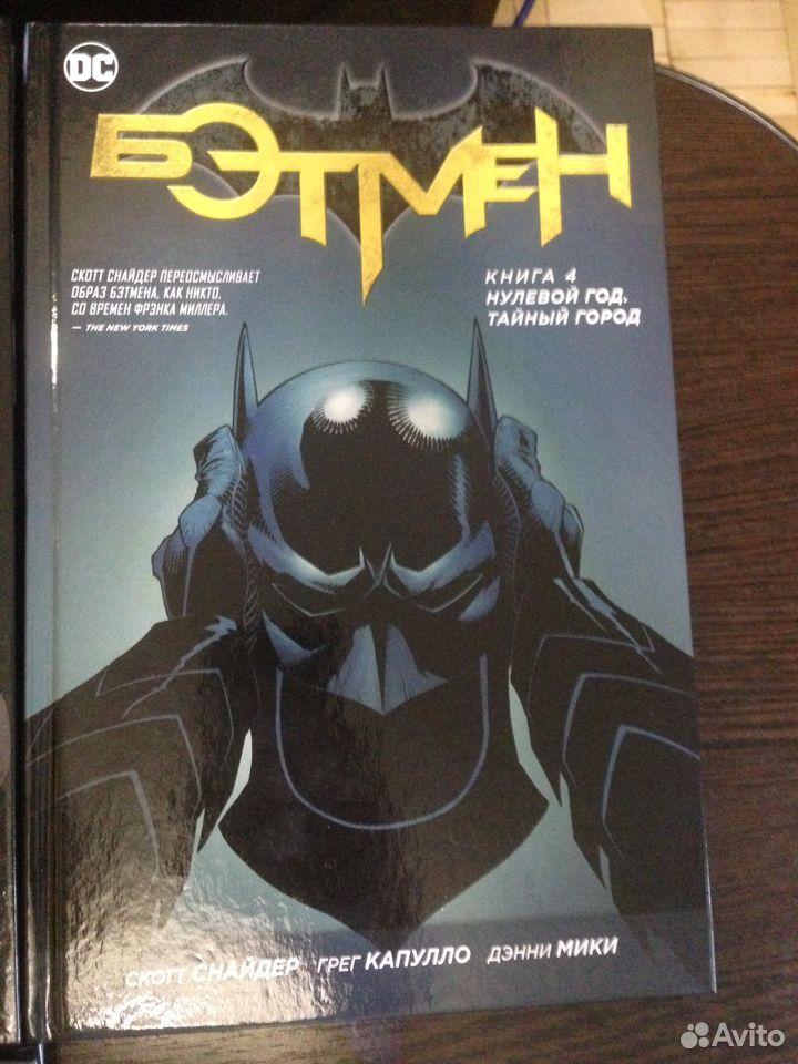 Продам Комиксы Бэтмен  89501553689 купить 5