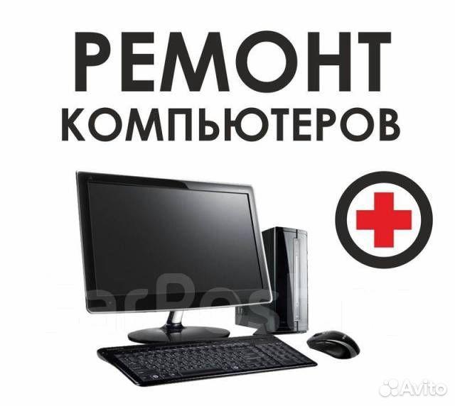 Ремонт компьютеров и обслуживание пк