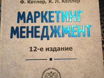 Книга «Маркетинг Менеджмент»