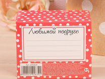 Подарочный набор «моей любимой подруге»