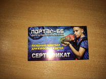 Подарочный сертификат в лазертаг на 3000 руб
