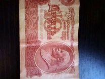 Банкнота 10 рублей 1961