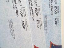 Билеты на футбол сувенир