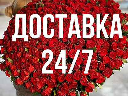 101 Роза Цветы Букеты