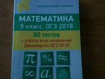 Математика 9 класс огэ Мальцева