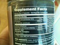 Universal Nutrition, Ripped Fast, Усовершенствован