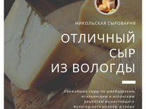 Сыр в Вологде